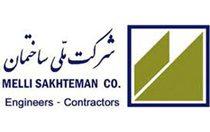 شرکت ملی ساختمان : Brand Short Description Type Here.
